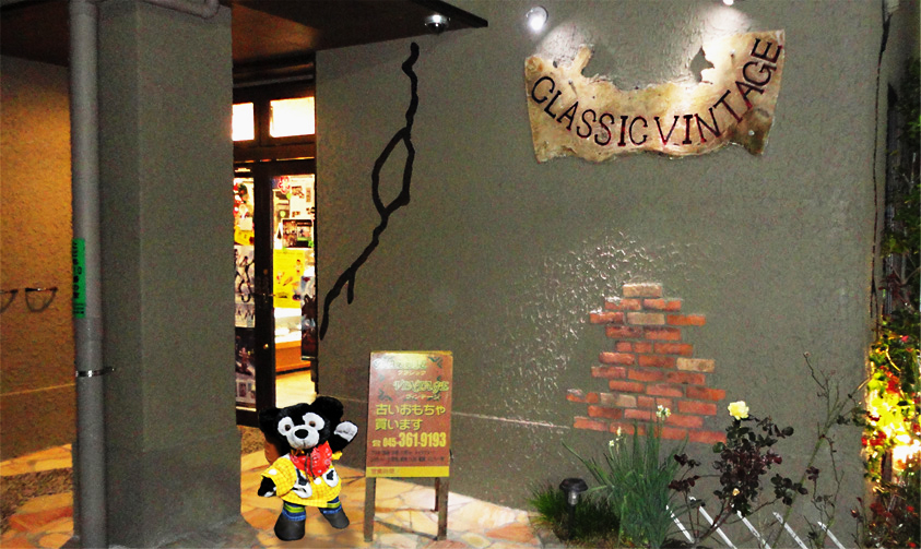 クラシックヴィンテージ アンティーク 玩具専門店 通販 販売 神奈川県横浜市旭区