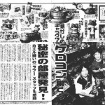 LaPoo 9月号「なべやかんのお宝探訪記VOL6」