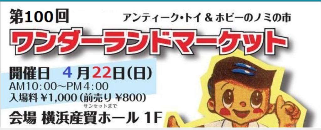スクリーンショット 2018-04-14 15.32.06