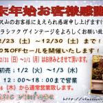 スクリーンショット 2017-12-12 16.10.54